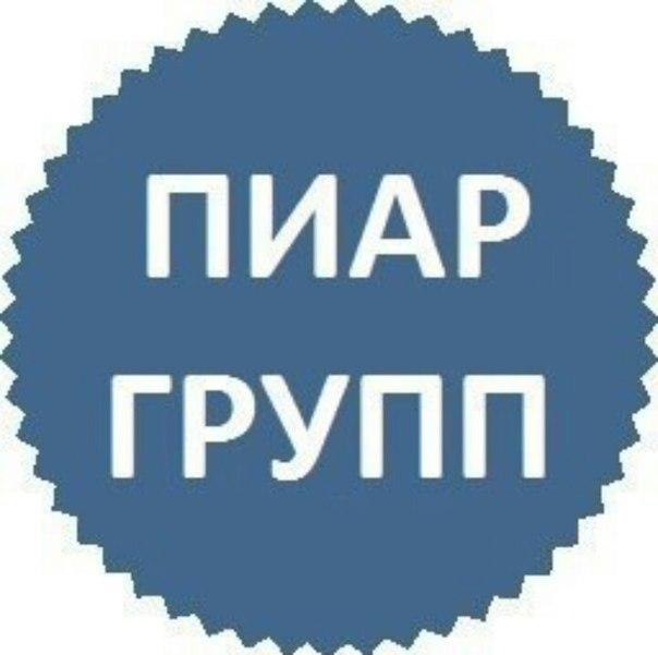 Как сделать качественный пиар - BM-motors.ru
